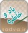 28 Yad o Khatereh